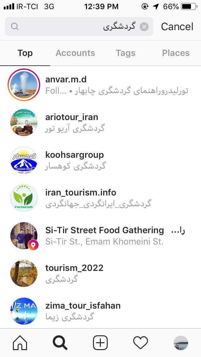 گردشگری در شبکه های اجتماعی