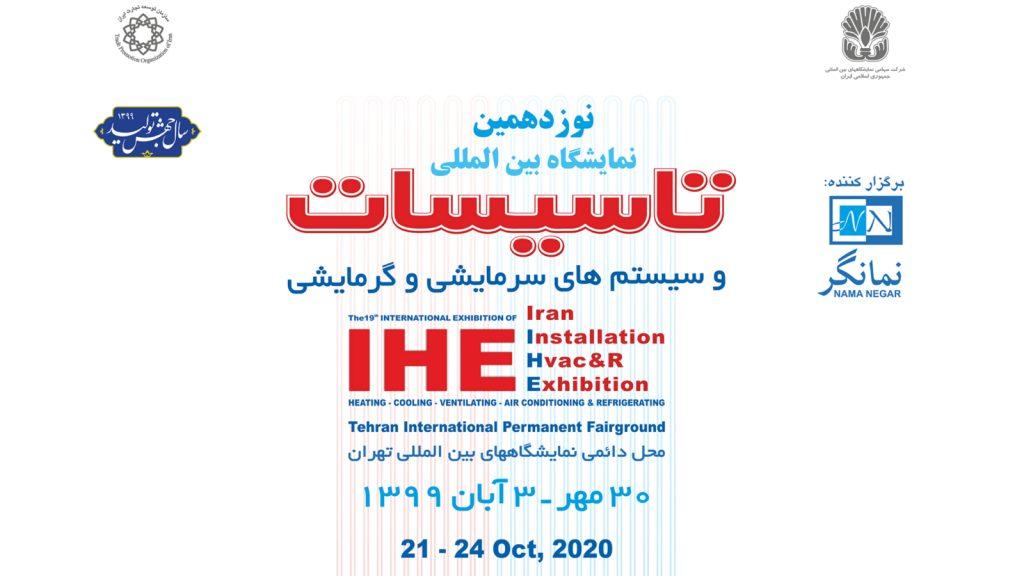 نمایشگاه تاسیسات تهران